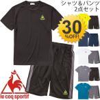 半袖Tシャツ ハーフパンツ 上下セット メンズ/le coq sportif ルコック/スポーツウェア 上下組 2点セット 半袖シャツ QB-012175 QB-382175 /QB012175-QB382175