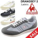 レディースシューズ ルコック le coq sportif ドランシー2 DRANCY/ローカット スニーカー 女性/QL1LJC13