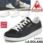 スニーカー レディース シューズ /ルコック スポルティフ le coq sportif LAローラン SL/コートスタイル 女性 靴 LA ROLAND SL /QL1LJC16