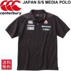 ラガーシャツ ポロシャツ ラグビー ジャパン 日本代表 ディア ポロ/canterbury カンタベリー/半袖 応援グッズ メンズ レディース トップス/ R38019JP