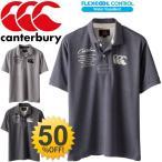 ポロシャツ 半袖 メンズ カンタベリー canterbury ラガーポロ ラグビー スポーツ カジュアル 紳士 男性用 ラガーシャツ /RA37104
