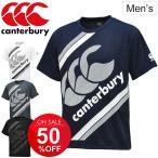 Tシャツ 半袖 メンズ カンタベリー canterbury 限定モデル ラグビー ウェア 男性用 スポーツウェア 半袖シャツ クルーネック T-SHIRT [cante18]/RA38183