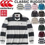 ラガーシャツ メンズ ボーダー カンタベリー canterbury/ラグビー 長袖 ポロシャツ 4インチストライプ/RA47271