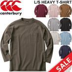 Tシャツ 長袖 メンズ カンタベリー canterbury ヘビー Tシャツ/ラグビー スポーツウェア スポーツカジュアル 紳士服 男性用 ポケット/ RA48135