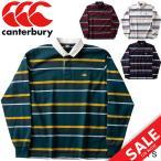 ラガーシャツ 長袖 メンズ カンタベリー Canterbury ストライプラグビージャージ ポロシャツ/RA49585