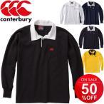 長袖 ラガーシャツ ポロシャツ メンズ/カンタベリー canterbury /ニュージーランド製 ソリッドカラージャージ ラグビー 男性/RA97000