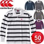 長袖 ラガーシャツ ボーダー ポロシャツ メンズ/カンタベリー canterbury /ニュージーランド製 ストライプジャージ ラグビー/RA97001