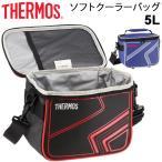 保冷バッグ クーラーバッグ サーモス THERMOS ソフトクーラー 約5L/スポーツ/REI-005