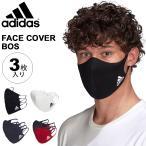 カラーマスク 大人用 3枚入り adidas FACE COVER BOS アディダス フェイスカバー 3枚組/ファッションマスク 洗濯OK メンズ レディース /RF495【返品不可】