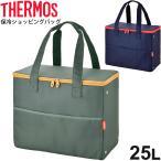 保冷ショッピングバッグ 25L サーモス THERMOS ボックス型 保冷バッグ お買い物 大容量 レジャー アウトドア スポーツ/RFA-025