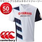 カンタベリー ヤマハ レプリカ オルタネイトジャージー メンズ ラグビーウェア プラクティスジャージー canterbury YAMAHA 男性 半袖シャツ プラシャツ/RG36546