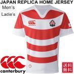 ラグビー日本代表 ジャパン レプリカホームジャージー canterbury メンズ レディース カンタベリー/Tシャツ 半袖 オフィシャル公認 桜の戦士 正規品/ RG37140