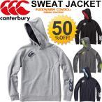 カンタベリー canterbury メンズ スウェットフーディ パーカー 男性用 RUGBY+ スエット ウェア トレーニング ラグビー スポーツ/RG46524