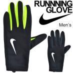 ランニンググローブ メンズ ナイキ NIKE ラリーラングローブ ランニング 手袋 レーシンググローブ 男性用 マラソン ジョギング 陸上 アクセサリー/RN1028
