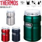 保冷缶ホルダー 350ml缶用 サーモス THERMOS 真空断熱構造 アウトドア 缶飲料 温冷 タンブラー/ROD-002
