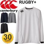 長袖ラグビーTシャツ メンズ カンタベリー canterbury RUGBY+ /ラガーシャツ スポーツウェア スポーツカジュアル 紳士・男性用 /RP47020