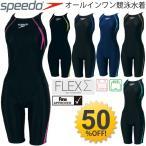 激安半額★SPEEDO スピード レディース 競泳用水着
