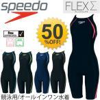 スピード SPEEDO レディース 水泳 競泳 水着 オールインワン FINA承認 FLEX シグマ ニースキン 女性 競技 正規品 SPEEDO レーシング スイムウェア/SD40H53F