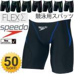 スピード SPEEDO メンズ 競泳 スパッツ水着 フレックスシグマ エントリースイマー 男性 FINA承認 水泳 競技 スイムウェア 正規品 4分丈 スイムウェア/SD70C53F