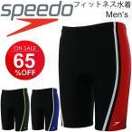 Yahoo!APWORLDフィットネス用 水着 メンズ SPEEDO スピード 男性 4分丈 スイミングウェア 水泳 トレーニング スイムウェア プール ジム 正規品/ SD87S84H【返品不可】