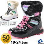 ジュニアブーツ 子供靴 シューズ ウインターブーツ  スノー 防寒 雪 冬 スキー 防水 スパイク 女の子/19.0-24.5cm/ジュニア 女児 ムーンスター /SG-WPJ46SP