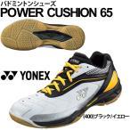 ショッピングシューズ バドミントンシューズ メンズ レディース ヨネックス YONEX パワークッション65 3E(EEE)モデル ローカット 男女兼用 運動靴 POWER CUSHION /SHB-65【取寄せ】