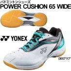 ショッピングシューズ バドミントンシューズ メンズ レディース ヨネックス YONEX パワークッション65-WIDE 4E(EEEE) ワイドモデル 男女兼用 運動靴 POWER CUSHION /SHB-65W【取寄せ】