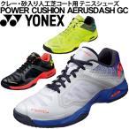 ショッピングシューズ テニスシューズ メンズ レディース ヨネックス YONEX パワークッション エアラスダッシュGC オムニクレーコート 3E(EEE) POWER CUSHION/SHB-65【取寄せ】