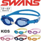 スイムゴーグル 水泳 キッズ 子ども用 SWANS スワンズ 3〜8歳対応 園児 小学校低学年 プール スイミング 学校 スクール 男児 女児/SJ-9【取寄】