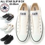 ショッピングSlip スリップオン シューズ メンズ レディース/converse コンバース ALL STAR スリップ3 OX/スニーカー/SLIP3-OX