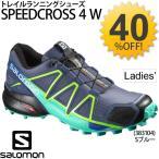 サロモン レディース トレイルランニング シューズ スピードクロス4W トレイルシューズ テクニカルトレイル 383104 女性 靴 くつ トレラン SPEEDCROSS 4 W