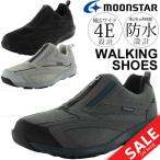ウォーキングシューズ メンズ カジュアル スニーカー 靴 スリッポン 防水設計 通勤 散歩 幅広 4E くつ ムーンスター 男性 紳士靴 MOONSTAR/SPLT-M166