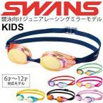 競泳 ジュニア スイムゴーグル キッズ 子ども用/スワンズ SWANS レーシング ミラーモデル FINA公認 ノンクッション 6〜12歳 水泳 プール 日本製/SR-11JM【取寄】