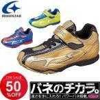 バネのチカラ ジュニアシューズ 子供靴 スニーカー スーパースター/キッズスニーカー/15.0-19.0cm/SS-J636
