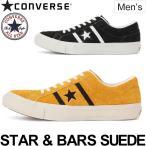 コンバース リミテッド スニーカー メンズ  converse ONE STAR 限定モデル ローカット ワンスター 天然皮革 靴 男性 1CK882 1CK883 正規品/STARBARS-SUEDE