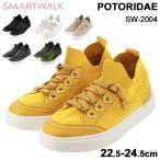レディースシューズ 紐靴タイプ スマートウォーク SMART WALK POTORIDAE/ニットスニーカー 超軽量 指圧式中敷き コンフォートシューズ 女性 /SW-2004