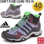 アディダス レディース トレッキングシューズ adidas SWIFT R MID Gore-Tex W ゴアテックス スニーカー アウトドア 靴 女性 ミッドカット/AF6108
