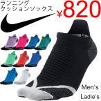 NIKE ナイキ ランニング クッションソックス くるぶし丈 アンクル メンズ レディース 靴下 ジョギング マラソン くつした/SX4845