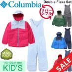 コロンビア キッズウェア Columbia リバーシブル ジャケット カバーオール 正規品 子供服 110cm 120cm 防寒着 男の子 女の子 アウトドア セットアップ/SY1093