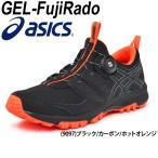 アシックス(asics)から、メンズのトレイルランニングシューズ「GEL-FujiRado(ゲルフジ...