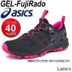 アシックス(asics)から、レディースのトレイルランニングシューズ「GEL-FujiRado(ゲル...