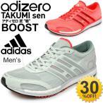 アディダス メンズ ランニングシューズ サブ3 レーシングモデル adidas adizero takumi sen boost2 アディゼロ タクミセン 戦 ブースト2 男性 E幅 AQ2240/AQ2441