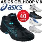 アシックス(asics)から、バスケットボールシューズ「ゲルフープV8」です。  コート競技専用ラス...