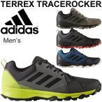 トレイル ランニングシューズ メンズ アディダス adidas TERREX(テレックス) トレースロッカー 男性用 S80899 S80900 S80901 S90902 運動靴/TERREX-TRACEROCKER