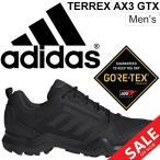トレッキング シューズ メンズ アディダス adidas TERREX AX3 GTX ゴアテックス GORE-TEX アウトドア ハイキング 男性 スニーカー 靴/TerrexAX3GTX
