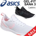 フィットネスシューズ レディース asics アシックス GEL-FIT SANA 3 ジム トレーニング ヨガ スタジオ 女性用 靴 スポーツシューズ 軽量 ピンク ブラック/TGF205