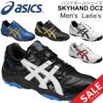 ショッピングasics アシックス asics ハンドボールシューズ  アウトコート用 メンズ レディース スニーカー 靴 /スカイハンド OC 2 靴 男性 女性 /THH539