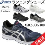 asics アシックス メンズ レディース ランニングシューズ/ジョギング ウォーキング ASICS JOG 100/TJG134