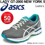 ランニングシューズ レディース アシックス asics LADY GT-2000 NEWYORK 5 陸上 ジョギング マラソン サブ4-5 練習 トレーニング 女性 運動靴/TJG523-