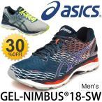 アシックス asics/ランニングシューズ GEL-NIMBUS 18 SW/ゲルニンバス18 スーパーワイド 陸上 競技 トレーニング フルマラソン 男性用 足幅 幅広/TJG741